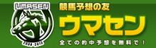 【ウマセン】220x70