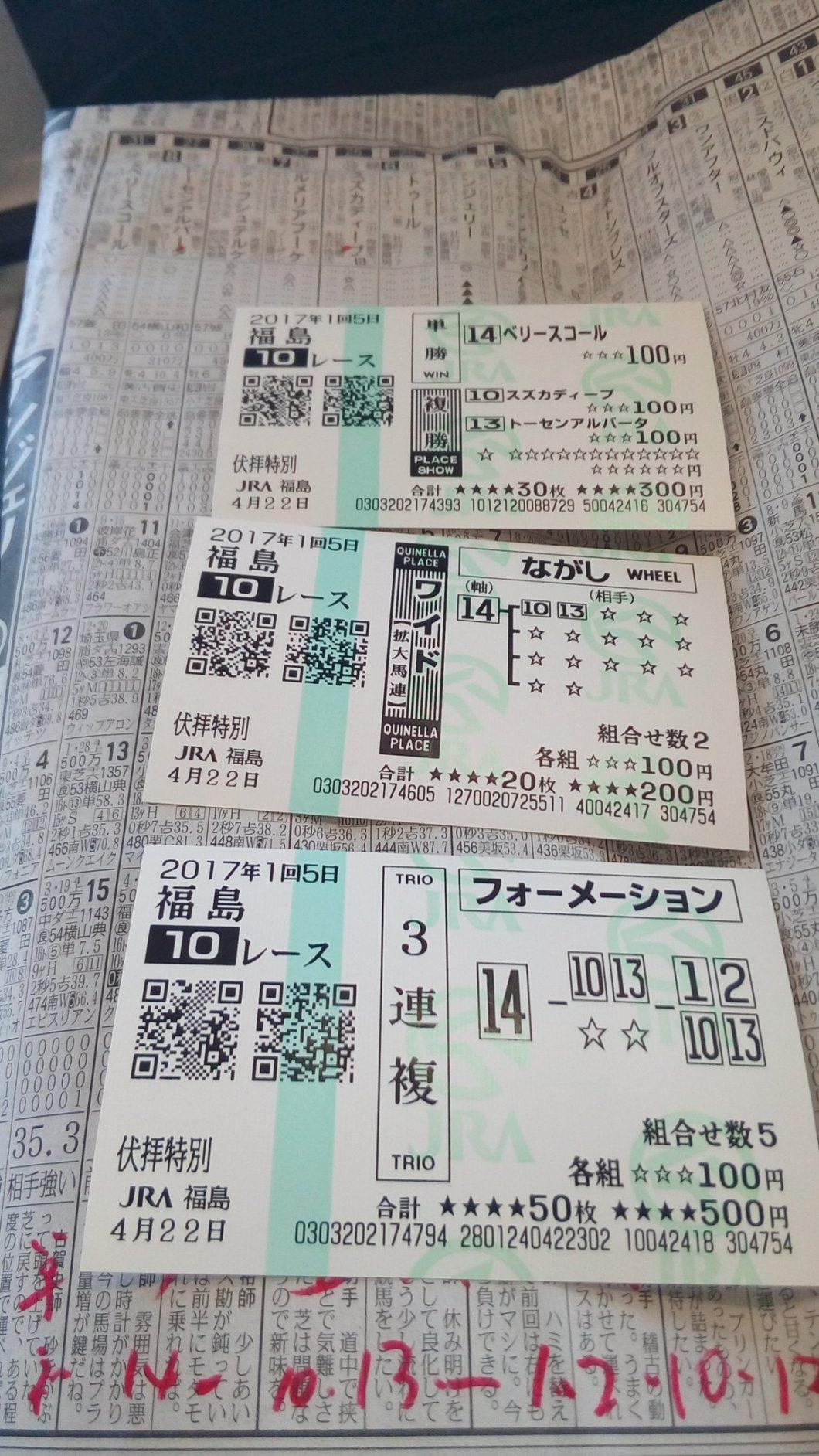 170422福島10R