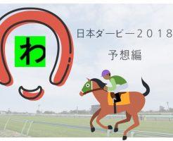 日本ダービー2018予想キャッチ