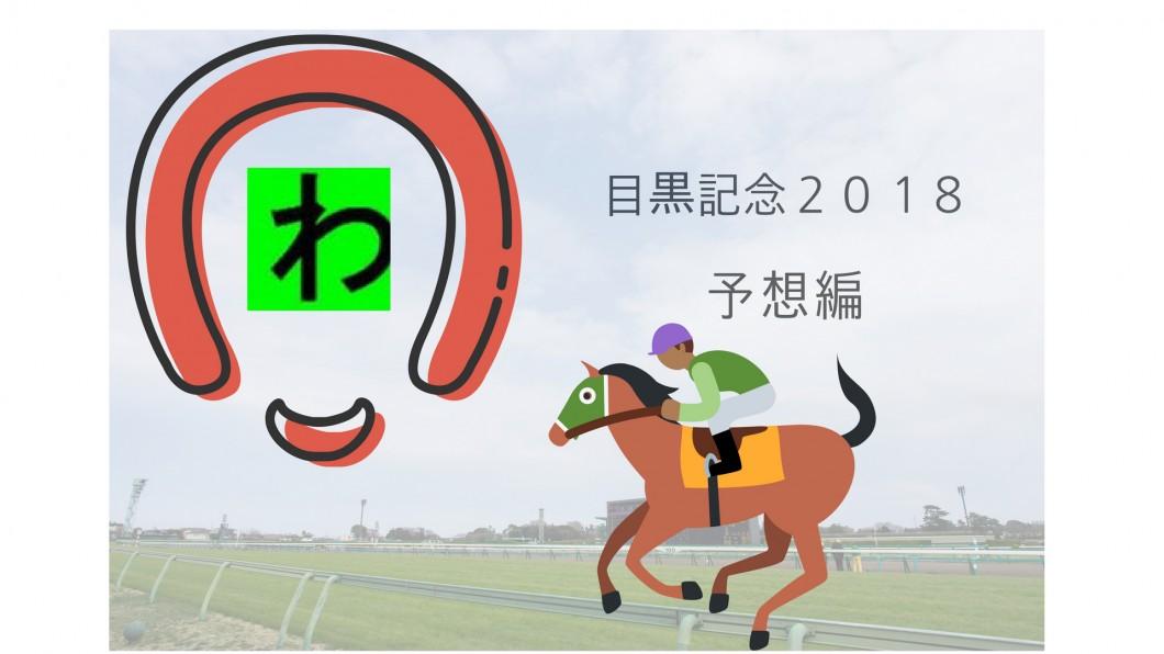 目黒記念2018キャッチ