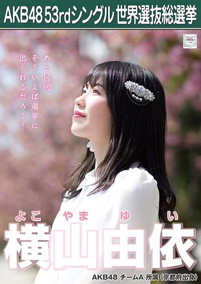 AKB48総選挙2018横山由依