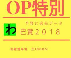 巴賞2018キャッチ