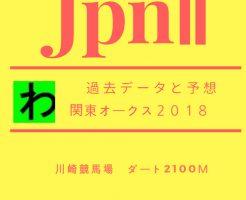 関東オークス2018キャッチ