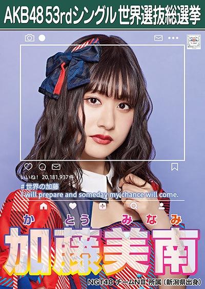 AKB48総選挙2018加藤美南