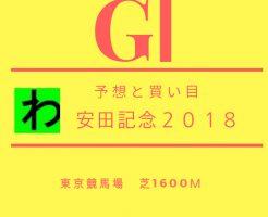 安田記念2018予想キャッチ
