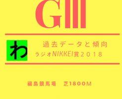 ラジオNIKKEI賞2018データキャッチ