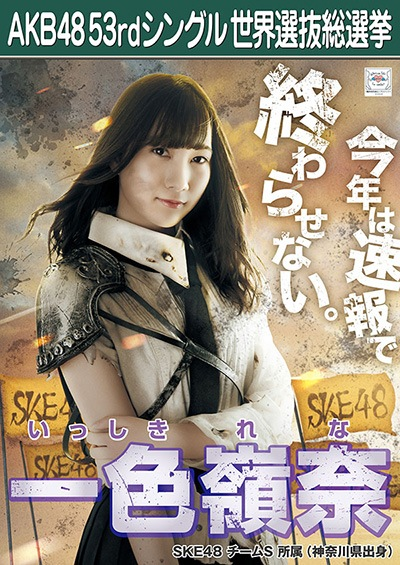AKB48総選挙2018一色嶺奈