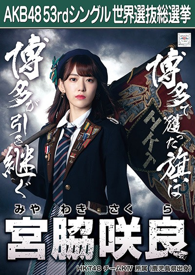 AKB48総選挙2018宮脇咲良