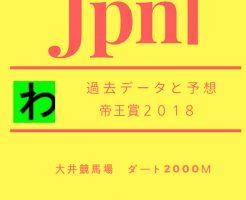 帝王賞2018キャッチ