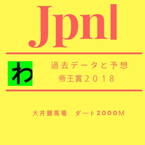 帝王賞・総力特集 | 競馬ラボ