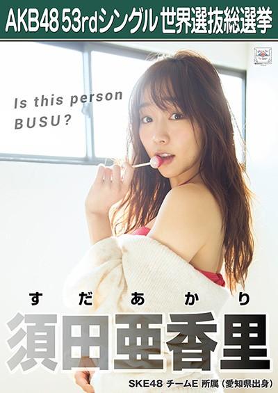 AKB48総選挙2018須田亜香里