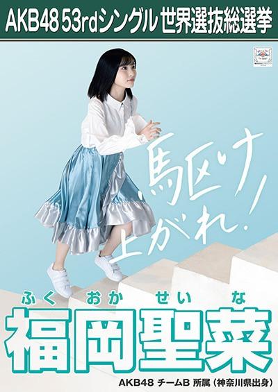 AKB48総選挙2018福岡聖菜