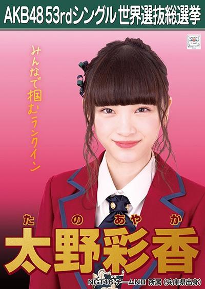 AKB48総選挙2018太野彩香