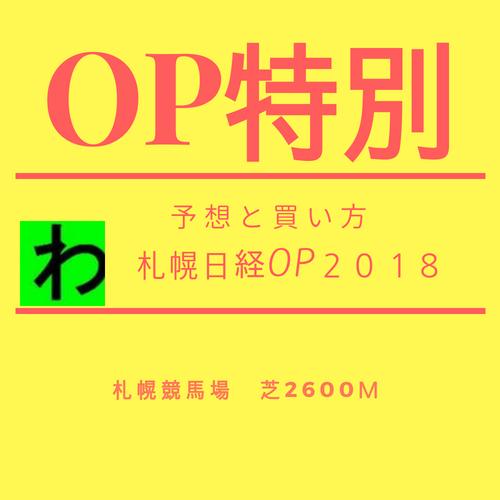札幌日経OP2018キャッチ