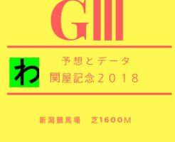 関屋記念2018キャッチ