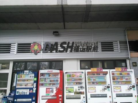 DASH福山