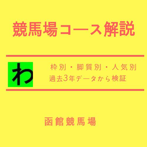 函館競馬場コースキャッチ