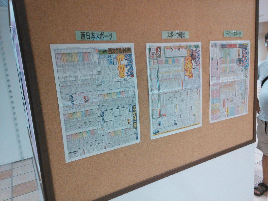 2015年GⅡ小倉2歳S現地スポーツ新聞