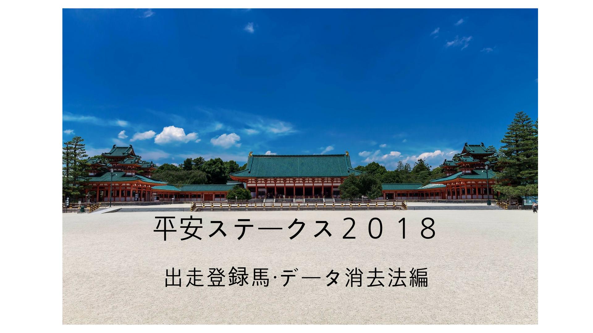 平安S2018アイキャッチ