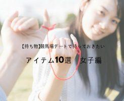 競馬場デート女子編アイキャッチ