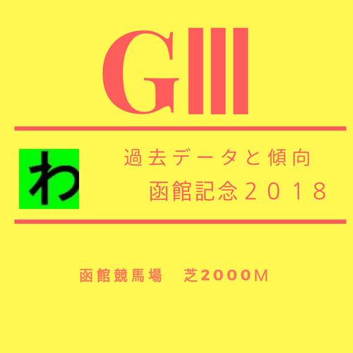 函館記念2018データキャッチ