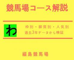 福島競馬場キャッチ