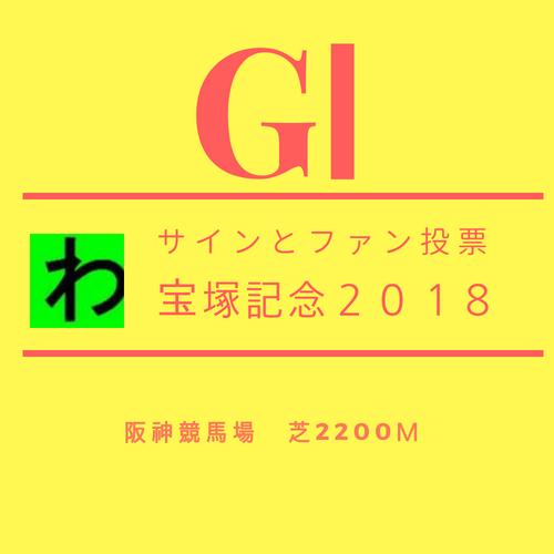 宝塚記念2018サインキャッチ