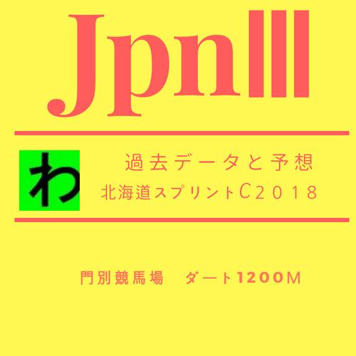 北海道スプリントC2018キャッチ