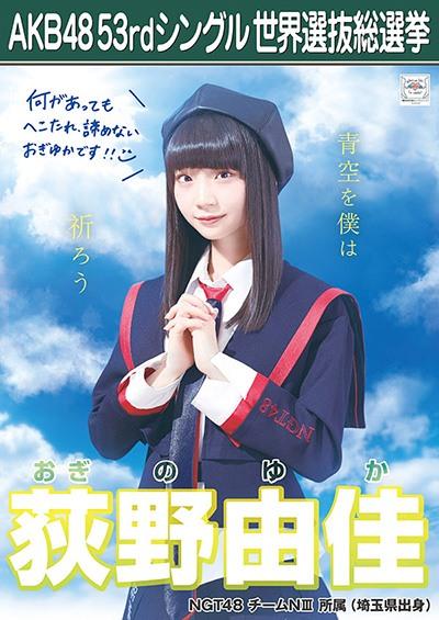 AKB48総選挙2018荻野由佳