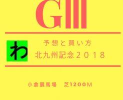 北九州記念2018キャッチ