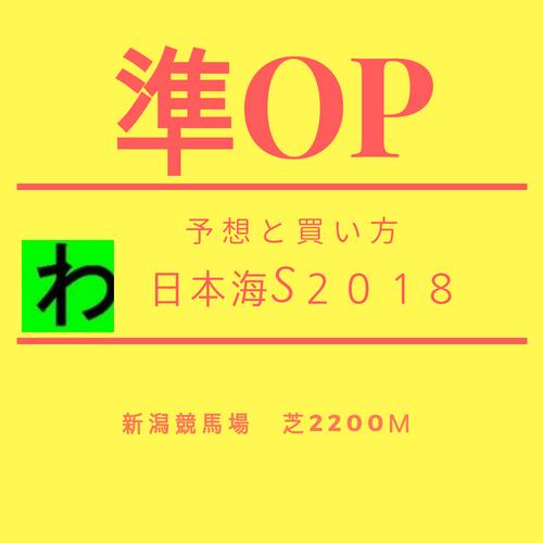 日本海S2018キャッチ