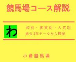 小倉競馬場コースキャッチ