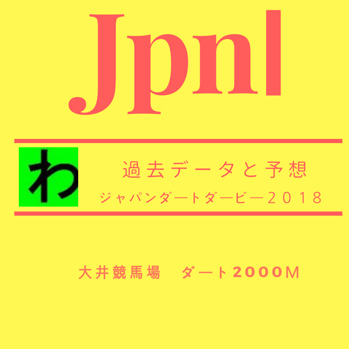 JDD2018キャッチ