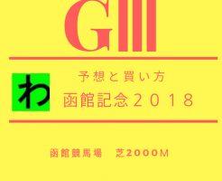 函館記念2018予想キャッチ