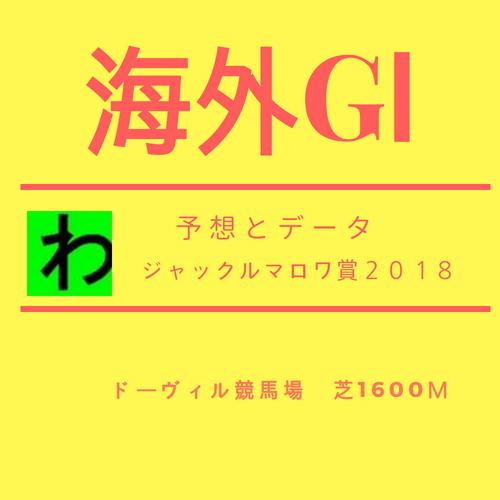ジャックルマロワ賞2018キャッチ