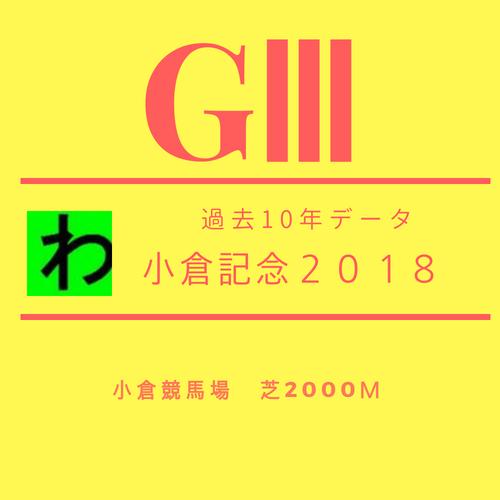 小倉記念2018データキャッチ