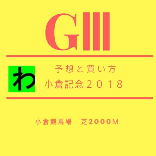 小倉記念2018予想キャッチ
