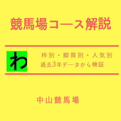 中山競馬場コースキャッチ