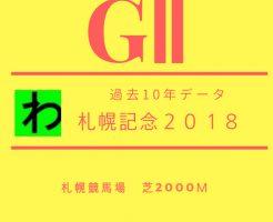 札幌記念2018データキャッチ