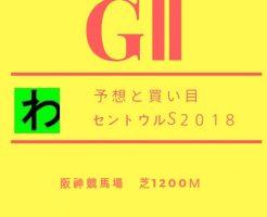 セントウルS2018予想キャッチ