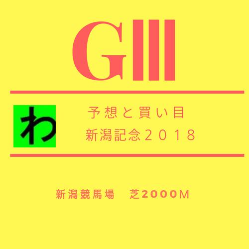 新潟記念2018予想キャッチ