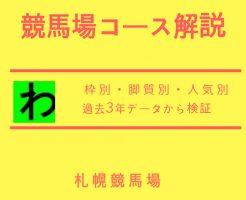 札幌競馬場データキャッチ