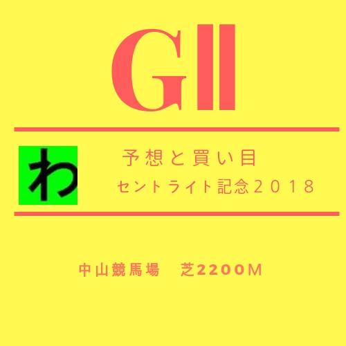 セントライト記念2018予想キャッチ