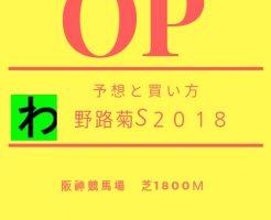野路菊S2018予想キャッチ