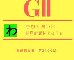 神戸新聞杯2018予想キャッチ