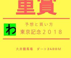 東京記念2018予想キャッチ