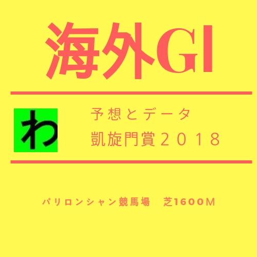凱旋門賞2018キャッチ