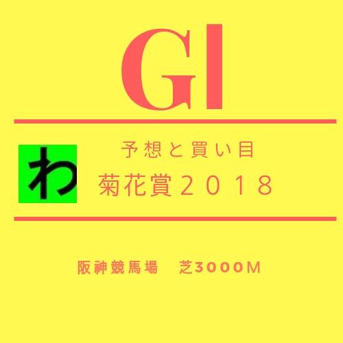 菊花賞2018予想キャッチ