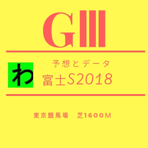 富士S2018キャッチ