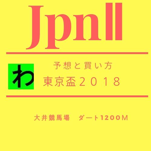 東京盃2018キャッチ
